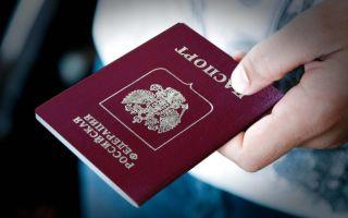 Как поменять паспорт РФ через МФЦ