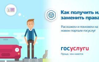 Замена водительских прав при смене данных владельца