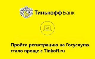 Подтвержденной учетной записи на Госуслугах через Тинькофф банк