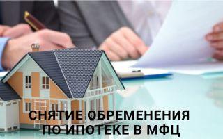 Снятие обременения по ипотеке в МФЦ