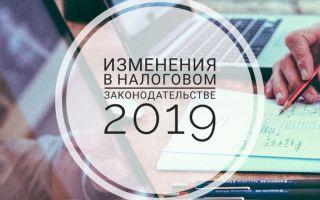 Изменения в налоговом законодательстве в 2019 году