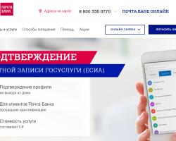 Подтвержденной учетной записи на сайте Госуслуг с помощью Почта банка