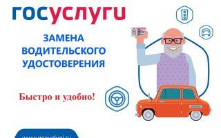 Замена водительского удостоверения по истечении срока действия