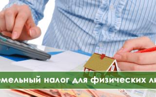 Земельный налог для физических лиц