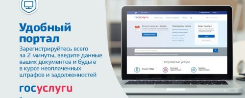 Пошаговая инструкция по регистрации на портале Госуслуги
