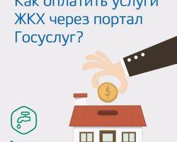 Как оплатить услуги ЖКХ через портал Госуслуг?