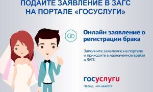 Государственная регистрация брака с помощью портала Госуслуги