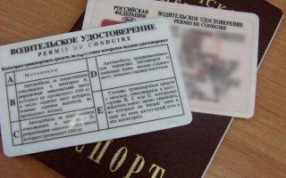 Замена прав через МФЦ — инструкция