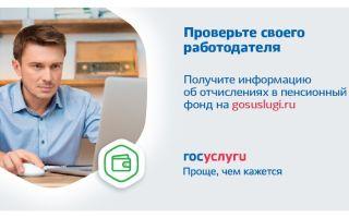 Как получить извещение о состоянии лицевого счета в пенсионном фонде