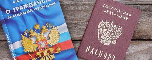 Как получить паспорт гражданина РФ в случае приобретения российского гражданства