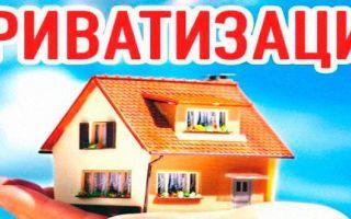Приватизация квартиры через МФЦ