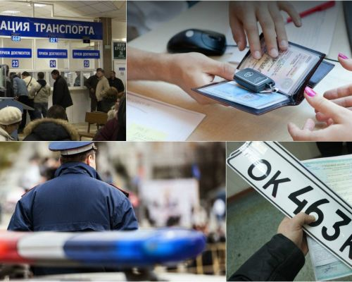 Регистрация автомобиля в ГИБДД при помощи сайта Госуслуг