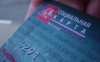 Как оформить социальную карту москвича через МФЦ