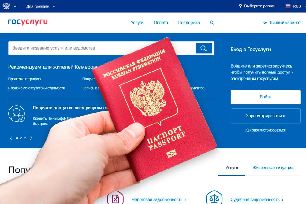Замена паспорта с помощью портала Госуслуги