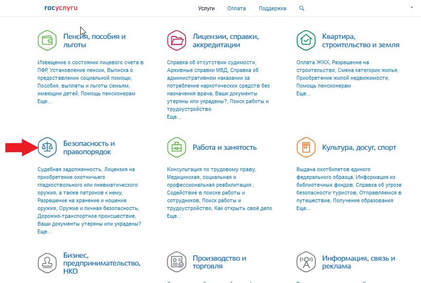 Выбор категории услуги для продления разрешения на хранение и ношение оружия