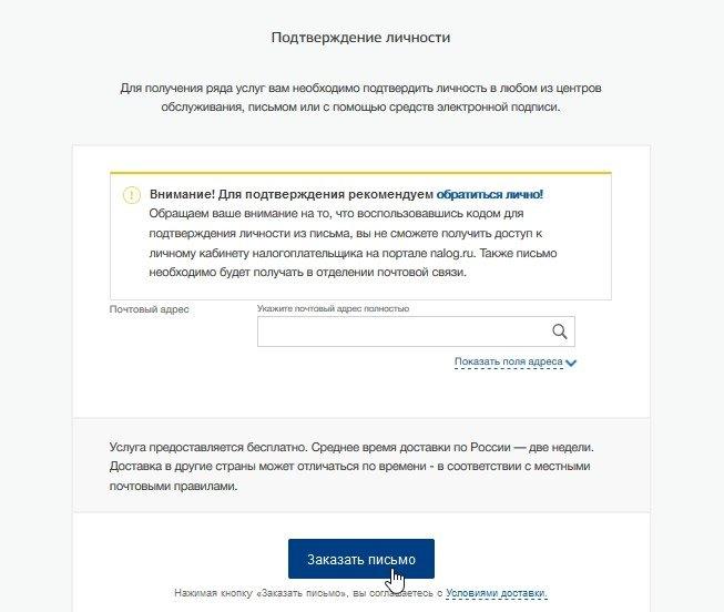 Подтверждение личности через отправку письма Почтой России