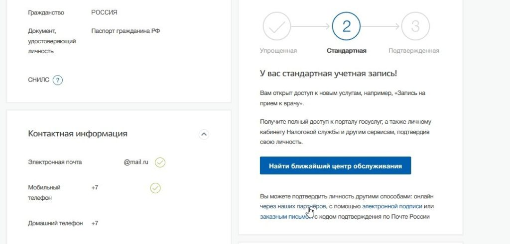 Подтверждение личности онлайн через партнеров Госуслуг
