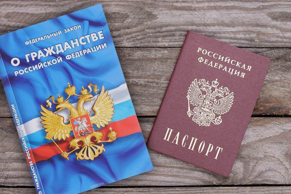 Паспорт и закон о гражданстве