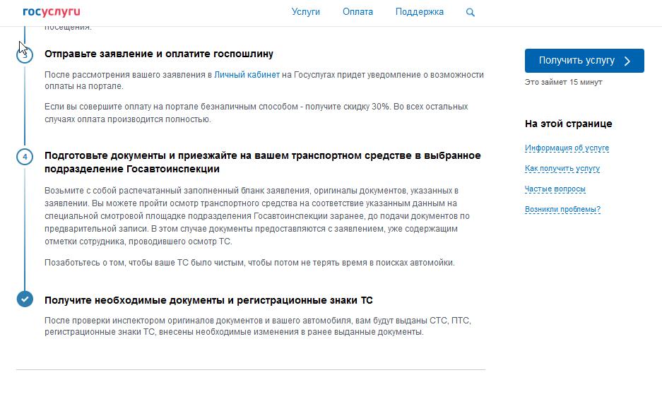 Регистрация ТС порядок действий