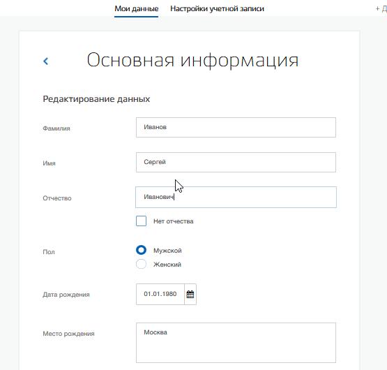 Регистрационная форма стандартной учетной записи