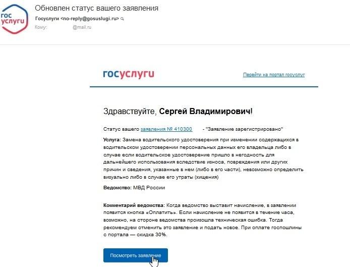 Уведомление на электронной почте о том что заявление зарегистрированно