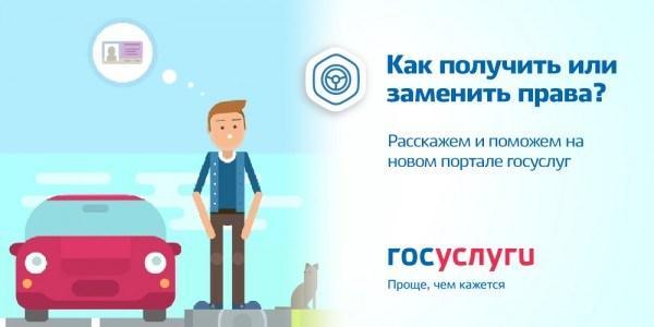 Замена водительского удостоверения на портале Госуслуги