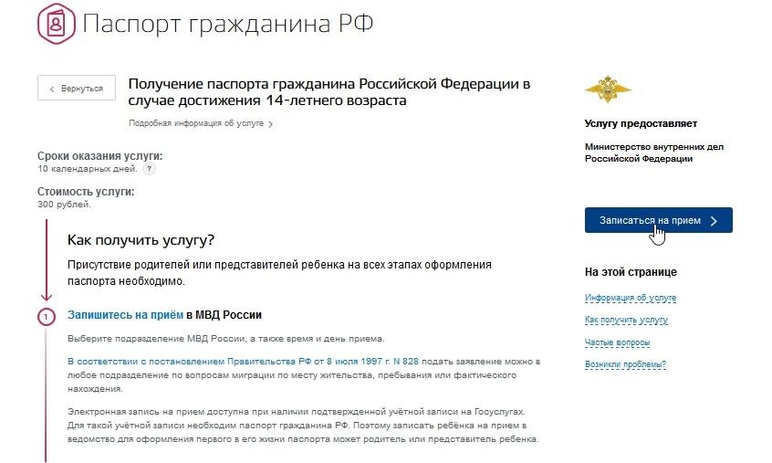 Запись на прием для подачи заявления на получения паспорта