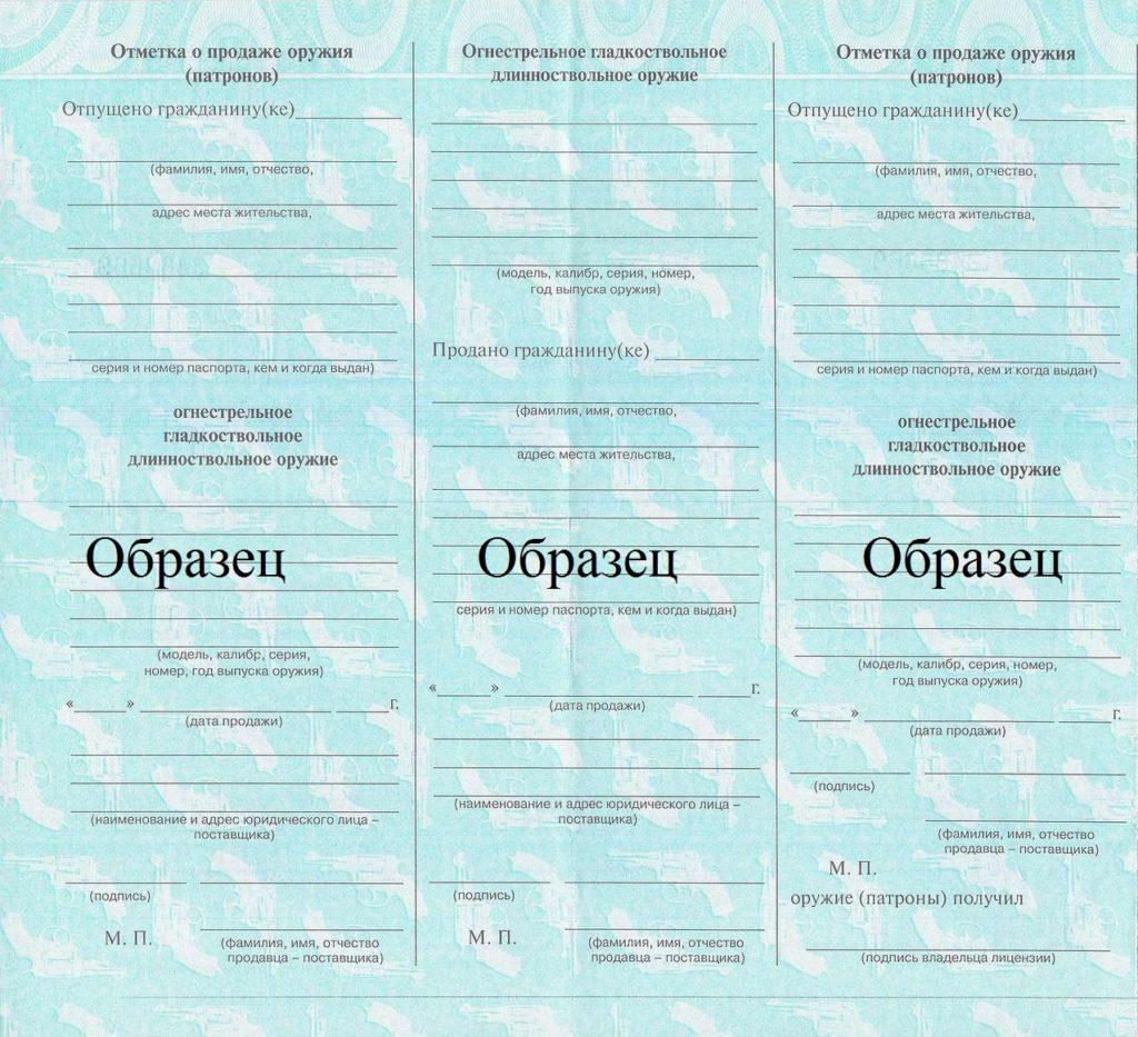 Лицензия на оружие бланк