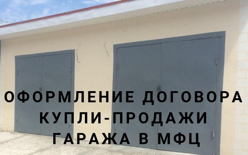 Оформление договора купли-продажи гаража в МФЦ
