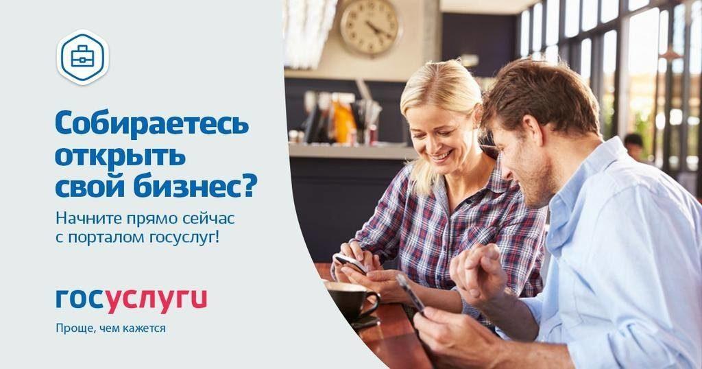 Регистрация юридических лиц а портале Госуслуг