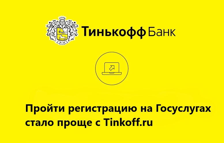 Тинькофф банк подтверждение регистрации
