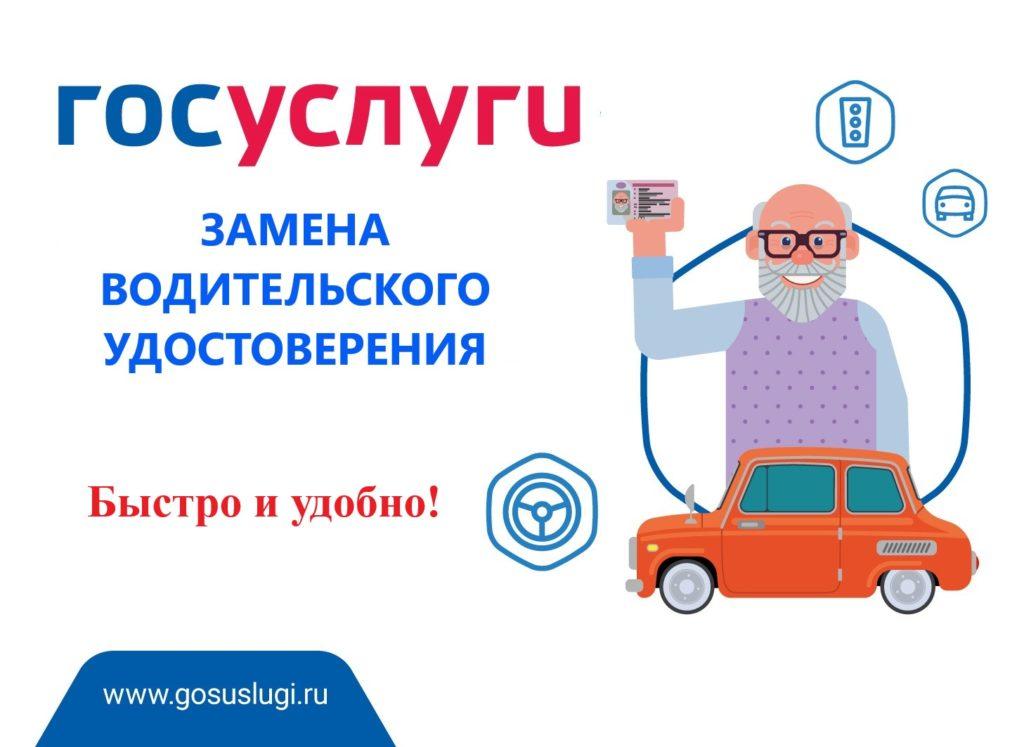 Замена водительского удостоверения после истечения срока действия