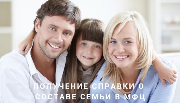 Получение справки о составе семьи в МФЦ
